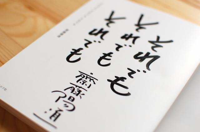 『それでも それでも それでも』齋藤さんのサイン