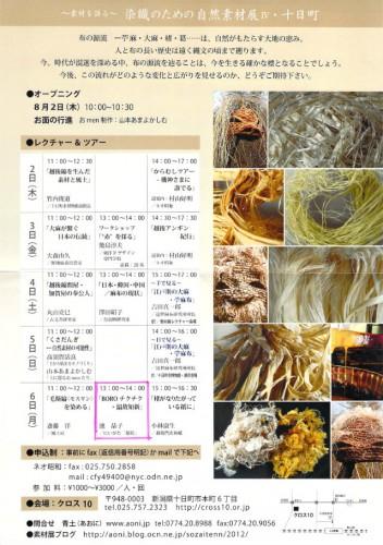 染織のための自然素材展の概要