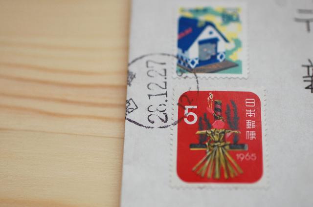お正月の記念切手(1965年)の貼られた封筒