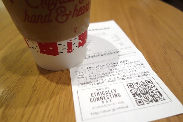 スターバックスの「ワンモアコーヒー」