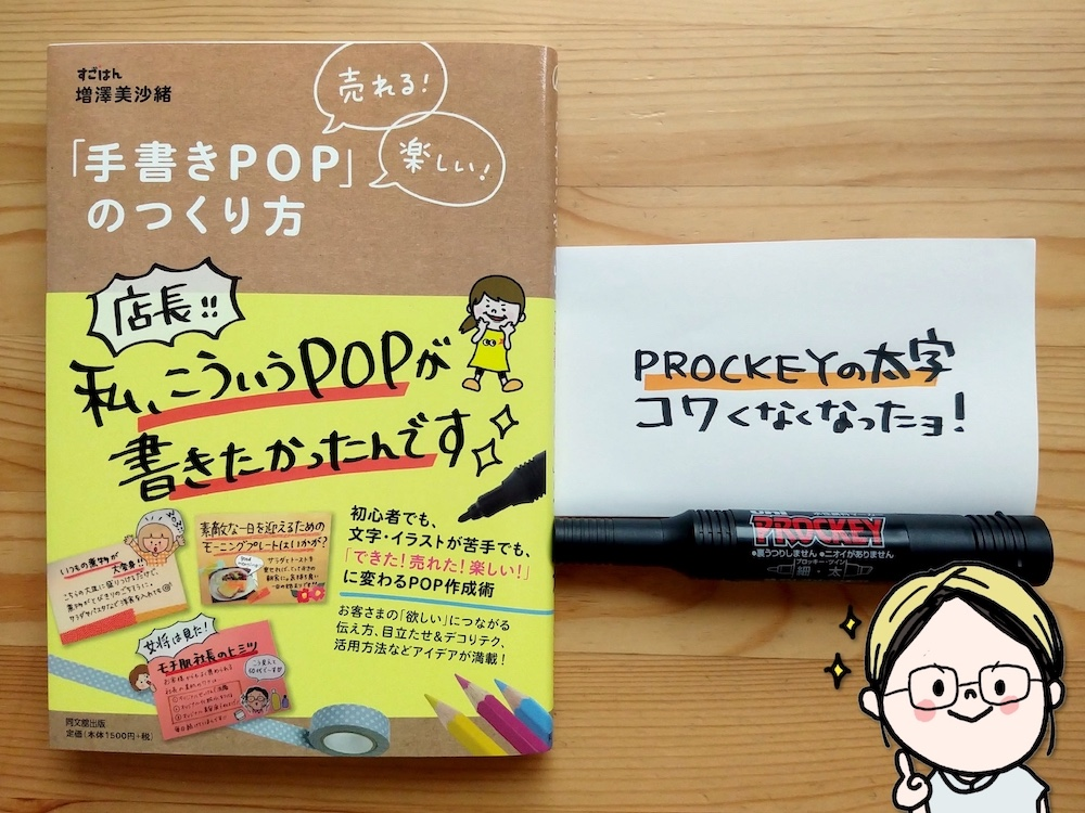すごはん 増澤美沙緒さん著『売れる!楽しい!「手書きポップ」のつくり方』