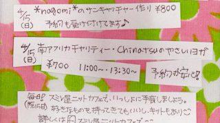 お茶の間雑貨 スミレ屋(4月6日〜22日/上越市高田)