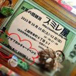 お茶の間雑貨 スミレ屋(10月10日,11日/上越市高田)