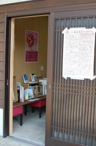 スミレ屋一箱古本市会場の入り口