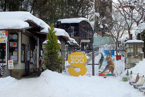 須坂市動物園の入り口