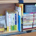 イケビ一箱古本市に参加します