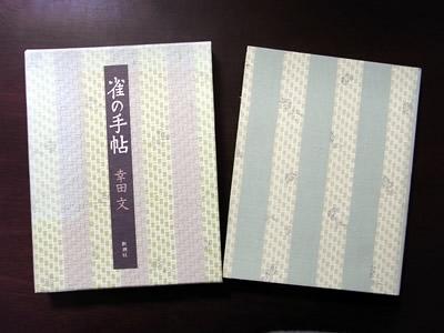 幸田文『雀の手帖』単行本