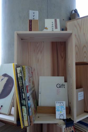 すずめ文庫:奈良美智さんの棚