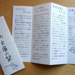 すずめ文庫の蔵書紹介(リンク)3