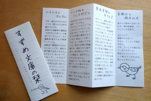 すずめ文庫の栞