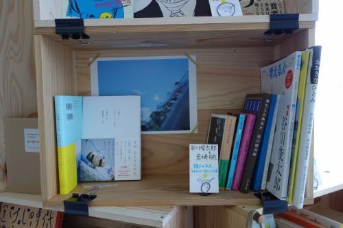 すずめ文庫:谷川俊太郎さんと岩崎航さんの棚