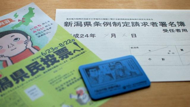 新潟県民投票の署名簿
