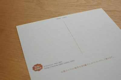 切り取るとポストカードになる「たびねこカレンダー」