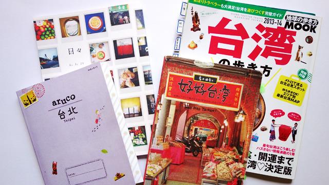 台湾のガイドブックなど