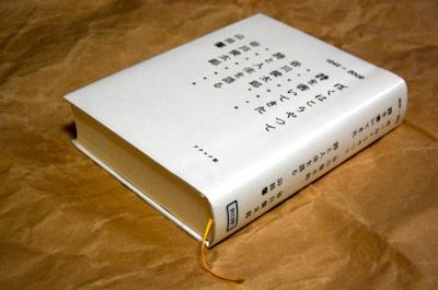 『ぼくはこうやって詩を書いてきた 谷川俊太郎、詩と人生を語る』