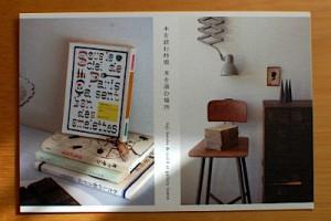 柏崎市のギャラリーtanne(タンネ)で、古本と古道具の企画展