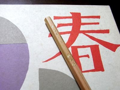 竹久夢二の『春』と鉛筆