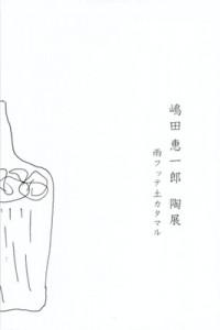 嶋田恵一郎 陶展「雨降って土固まる」