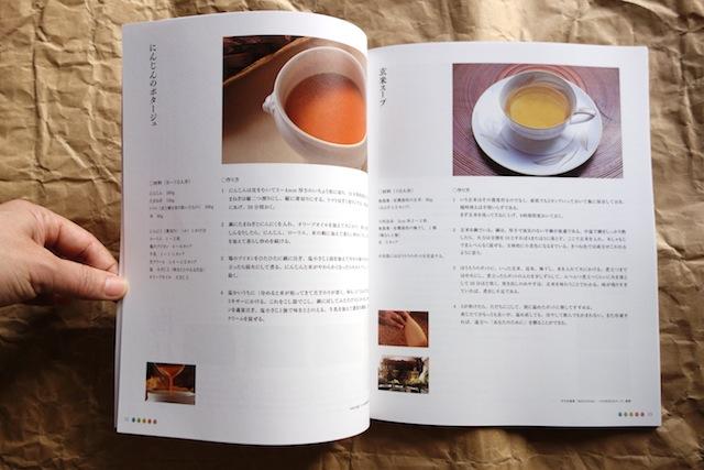 『天のしずく』パンフレット、辰巳芳子さんのレシピ