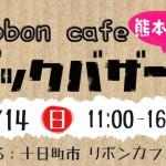 8月14日、リボンカフェ・ブックバザール
