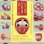 7/18-9/13,長岡市栃尾で「お茶目な開運!だるまの招福デザイン展」