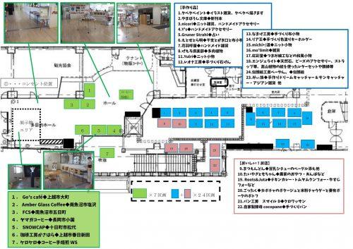 ナナシのマルシェ、パン列車のある12/3の十日町駅のお店配置図