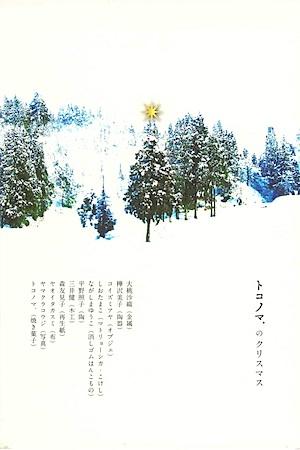 トコノマ.のクリスマス