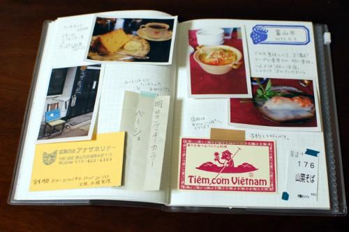 富山日帰り旅ノート1