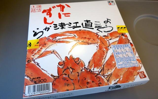 直江津駅の駅弁「かにずし」パッケージ