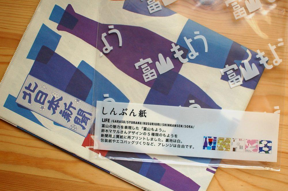 富山もようの「しんぶん紙」
