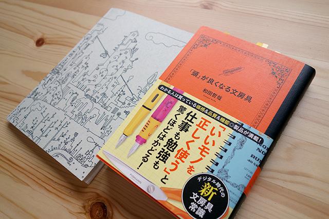 和田哲哉さんの『「頭」がよくなる文房具』とA5ノート