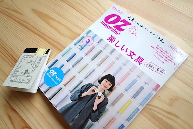 オズマガジンの文具特集と名刺サイズの大学ノート「ライモン」