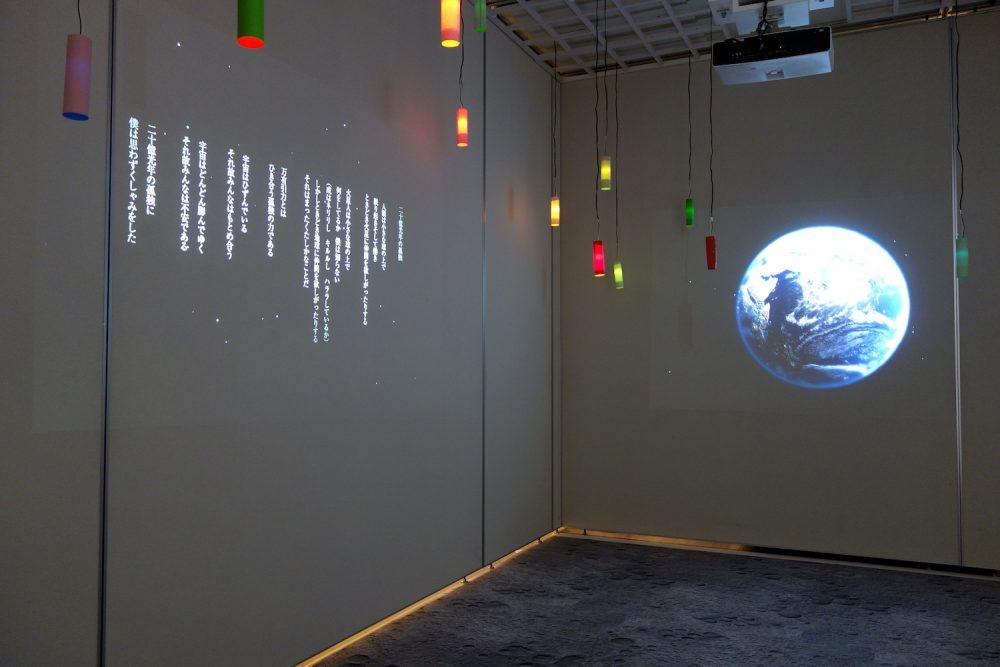 谷川俊太郎展の「二十億光年の孤独」展示空間