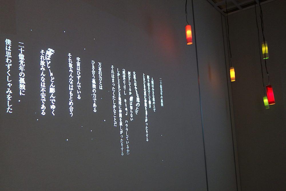 谷川俊太郎展の「二十億光年の孤独」映像作品