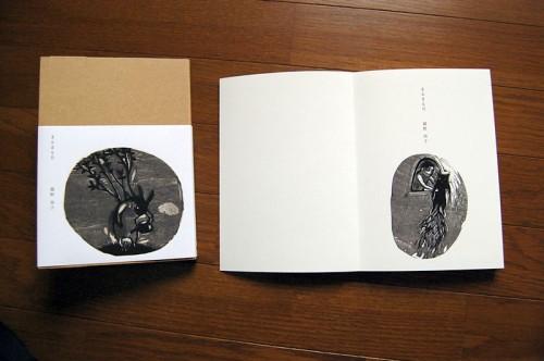 つばめブックス 瀧野 尚子さんの作品