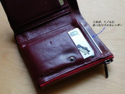 ツバメカレンダーを1/6に折って、財布に入れてみた