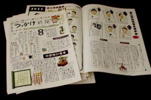つっかけ新聞