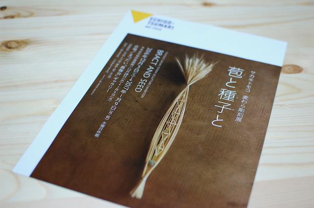まつだい農舞台ギャラリー サカキトモコ 麦わら彫刻展 「苞と種子と」のチラシ