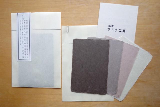 サトウ工房の手漉き和紙セット、モーネ工房の袋に入れて