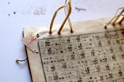 和綴じ本の古本に「せう」