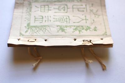 和綴じ本の古本