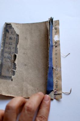 和綴じの本の表紙の端