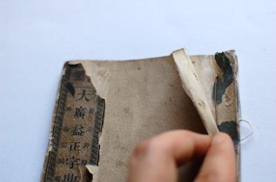 和綴じ本の表紙をはがす