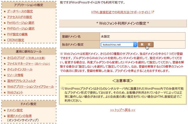 さくらインターネットのWebフォント設定画面