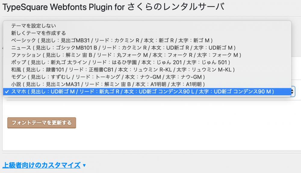 さくらのレンタルサーバのWebフォントプラグイン