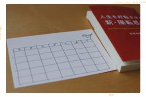 「よかった」探しのシートと和田裕美さんの『新・陽転思考』
