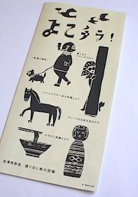 金澤表参道マップ「よこチラ」