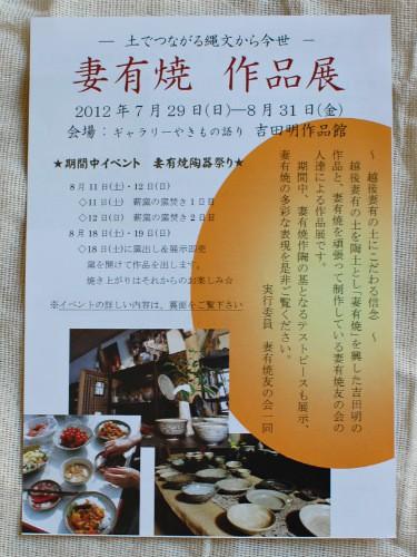 吉田明作品館(十日町市川西地区) 妻有焼作品展